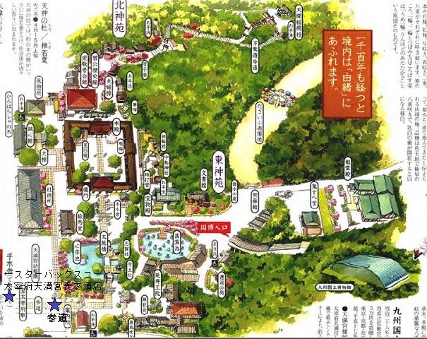 大宰府天満宮マップ.jpg