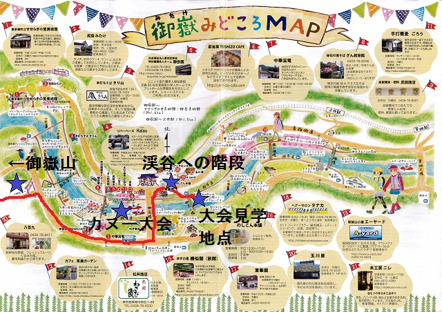 御嶽駅周辺マップ.jpg